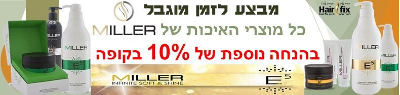 מבצע מילר 10%